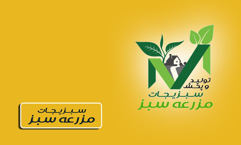 مزرعه سبز تولید و پخش سبزیجات تازه